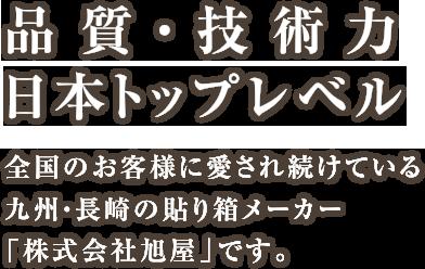 品質・技術力 日本トップレベル 全国のお客様に愛され続けている九州・長崎の貼り箱メーカー「株式会社旭屋」です。