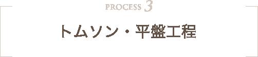PROCESS 3 トムソン・平盤工程