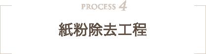 PROCESS 4 紙粉除去工程