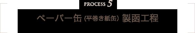 ペーパー缶(平巻き紙缶)製函工程