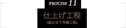 仕上げ工程(組み立て作業工程)