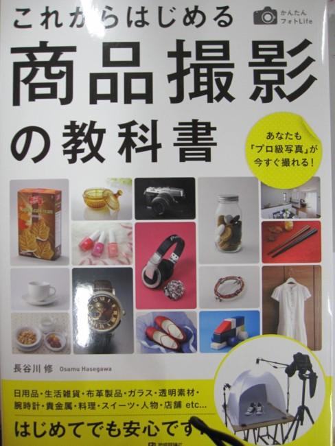 商品撮影の教科書