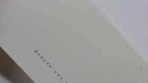 貼り箱の紙