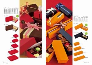 チョコ箱 貼り箱