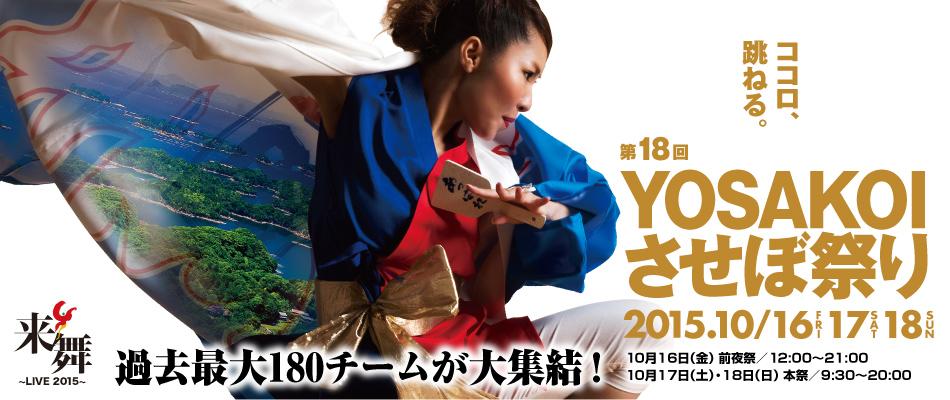 yosa_topbanner_02