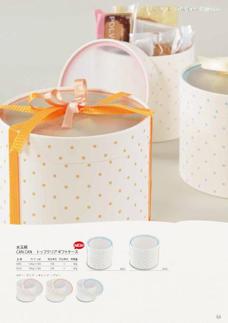 水玉ペーパー缶