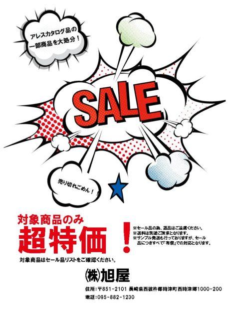 アレス商品セールのお知らせ